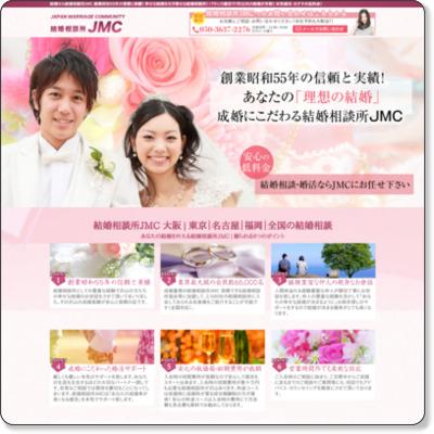 大阪|結婚相談所JMC スマートフォン対応のホームページにリニューアルしました。