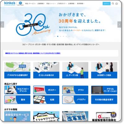 http://www.kinkos.co.jp/