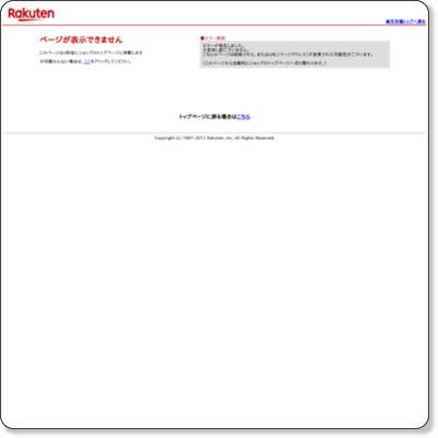http://www.rakuten.ne.jp/gold/sheltterwebstore/