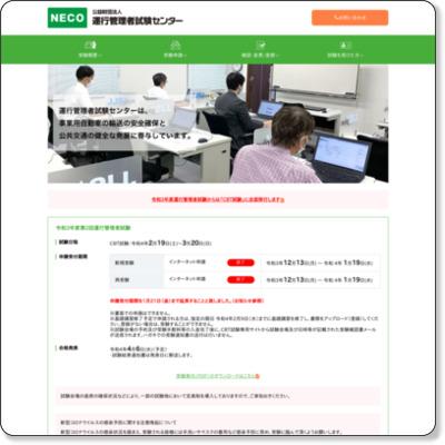 http://www.unkan.or.jp/