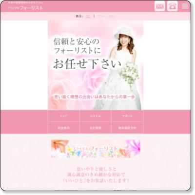 京都の結婚相談所フォーリスト 「スマートフォン対応のホームページ」はこちらをご覧ください。