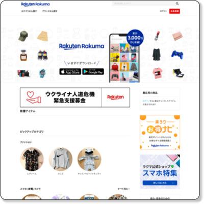 0765ab425fa ラクマ(旧フリル) - 楽天のフリマアプリ - 中古/未使用品がお得 ...