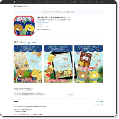https://itunes.apple.com/jp/app/id592342971