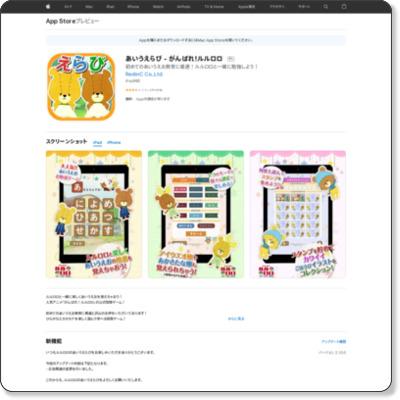 https://itunes.apple.com/jp/app/id688164782