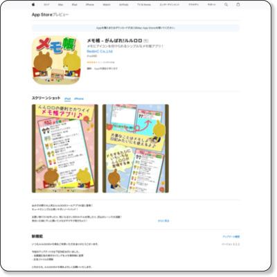 https://itunes.apple.com/jp/app/id727617969