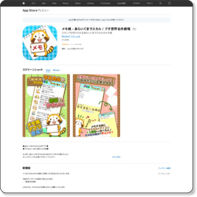 https://itunes.apple.com/jp/app/id762075642