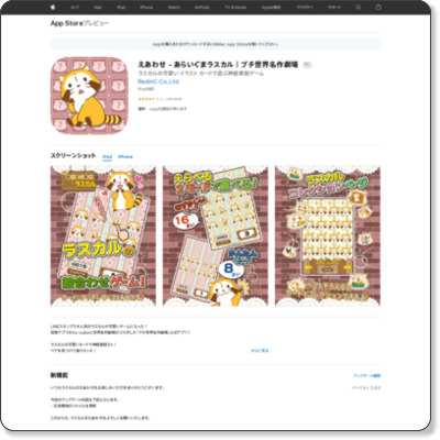 https://itunes.apple.com/jp/app/id766274322