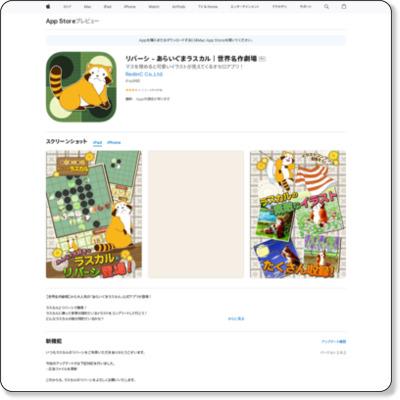 https://itunes.apple.com/jp/app/id766292043