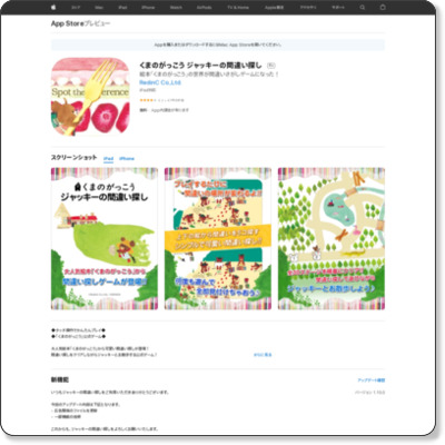 https://itunes.apple.com/jp/app/id995943774