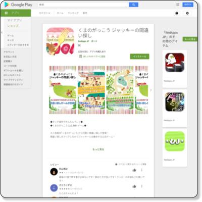 https://play.google.com/store/apps/details?id=jp.rc.Kumagaku.Hidden