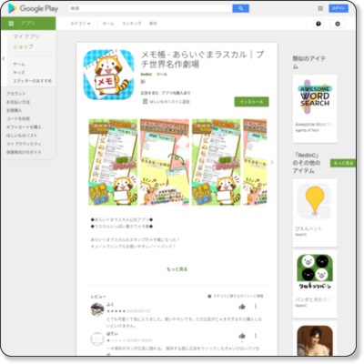 https://play.google.com/store/apps/details?id=rascal.petit.memo