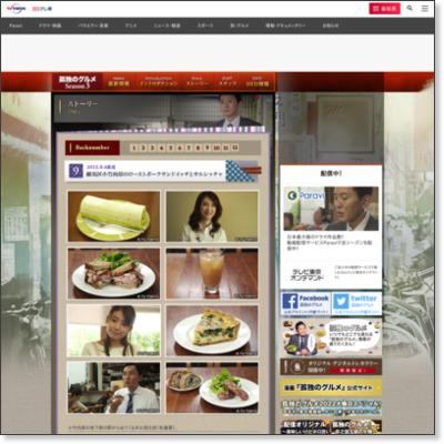 http://www.tv-tokyo.co.jp/kodokunogurume3/story/0904.html