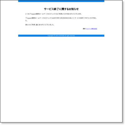 http://hackman.toypark.in/3goku/gousei.php