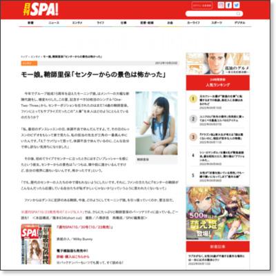 http://nikkan-spa.jp/315972