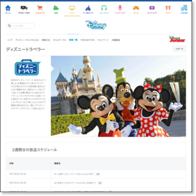 http://www.disney.co.jp/tv/dc/program/original/disneytravelers.html
