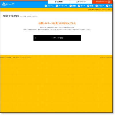 http://www.cubeinc.co.jp/stage/info/warszawa.html