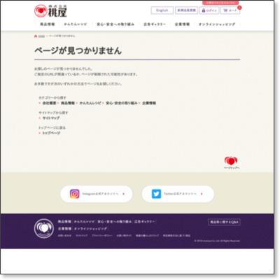 http://www.momoya.co.jp/momonoya/oder_all.html