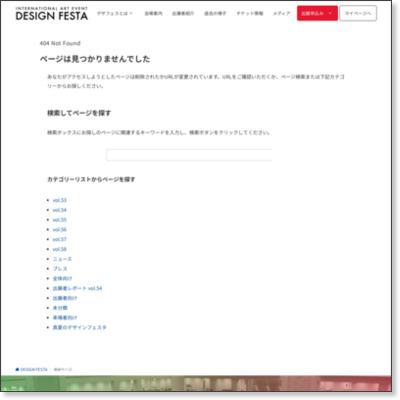 http://www.designfesta.com/index.html