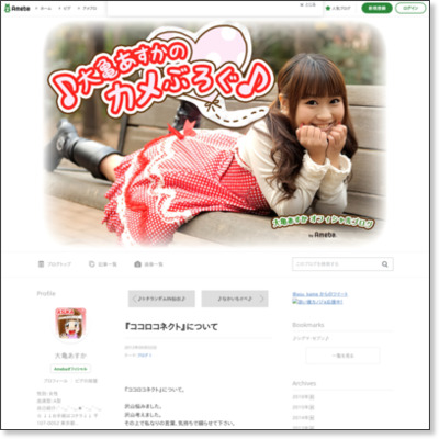 http://ameblo.jp/asu-kame/entry-11344783403.html