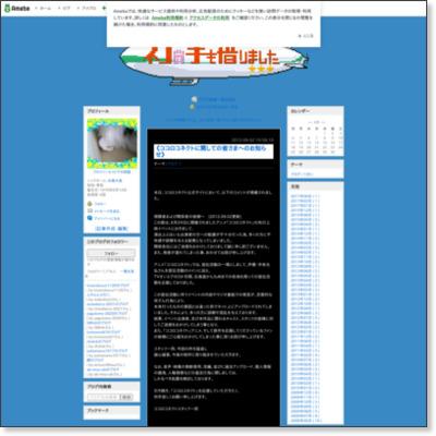 http://ameblo.jp/neko-no-otete/entry-11344488325.html