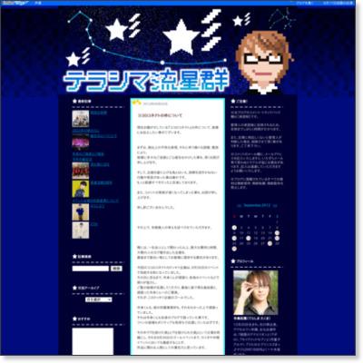 http://blog.livedoor.jp/terashimatakuma/archives/1972262.html