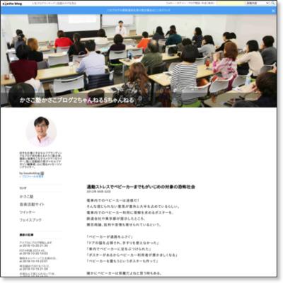 http://kasakoblog.exblog.jp/18770366/