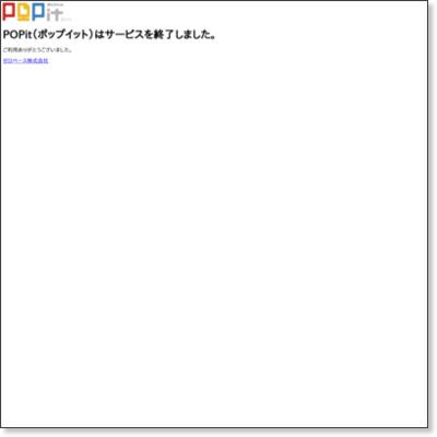 http://pop-it.jp/