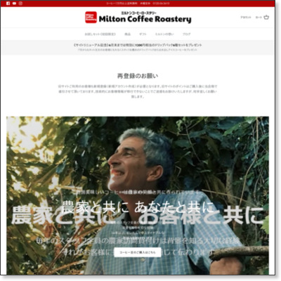 http://www.miltoncoffee.com/