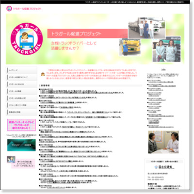 http://www.mlit.go.jp/jidosha/tragirl/index.html