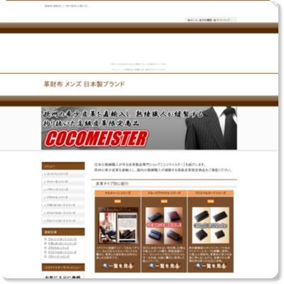 http://cocojapan.o-oku.jp/