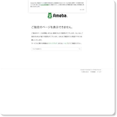 http://ameblo.jp/sakura-uehara/entry-10196114534.html