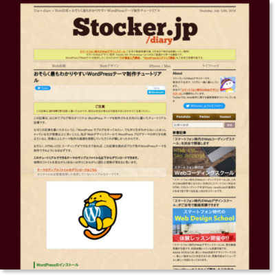 http://stocker.jp/diary/wordpress-tutorial/