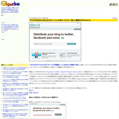 http://gigazine.net/news/20100523_dlvrit/