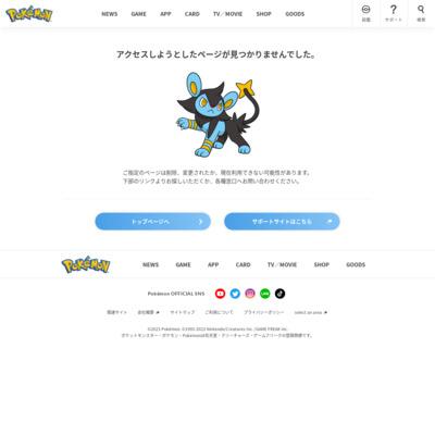 http://www.pokemon.co.jp/info/2011/03/at110311_01.html