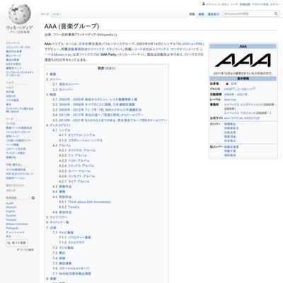 AAA (音楽グループ) - Wikipedia
