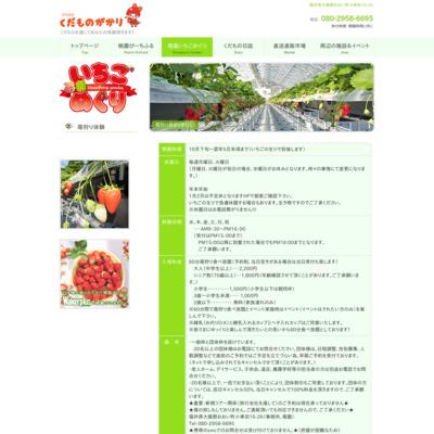http://kudamonogakari.jp/