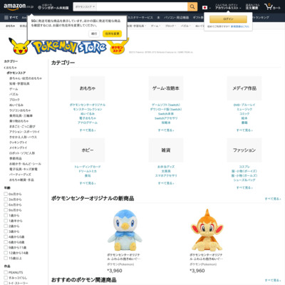 http://www.amazon.co.jp/b/ref=pokemon?node=2430277051