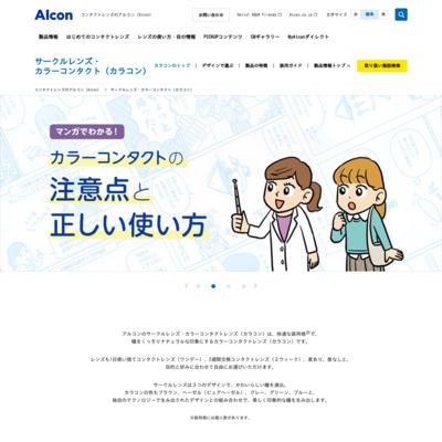 http://www.freshlook.jp/