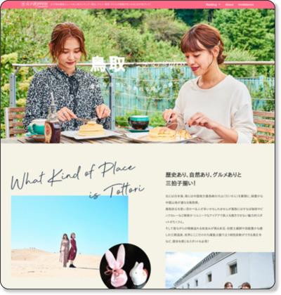 https://travel.mdpr.jp/tottori_jyoshitabi?trflg=1