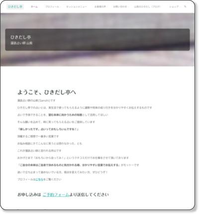 http://hikidashi-sanshi.com/