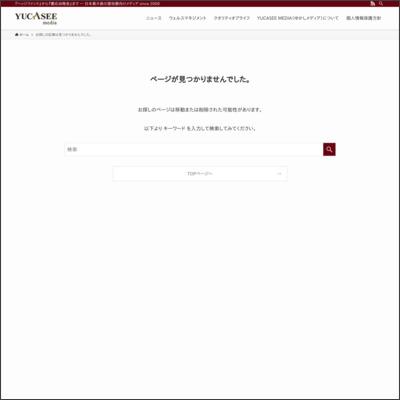 http://media.yucasee.jp/posts/index/9426
