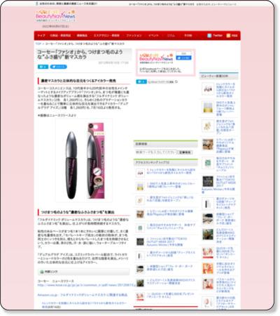 http://www.bty-navi.jp/news_aMASjLHeUs.html