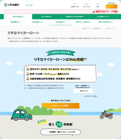 http://www.resona-gr.co.jp/resonabank/kojin/service/kariru/mycar/