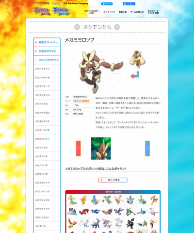http://www.pokemon.co.jp/ex/oras/pokemon/22.html