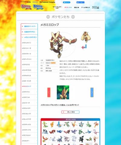 http://www.pokemon.co.jp/ex/oras/pokemon/22.html