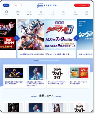 http://www.ultramanzero.com/top.html