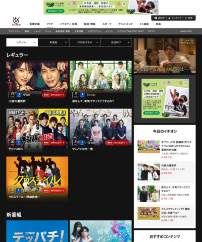 http://www.fujitv.co.jp/drama/index.html