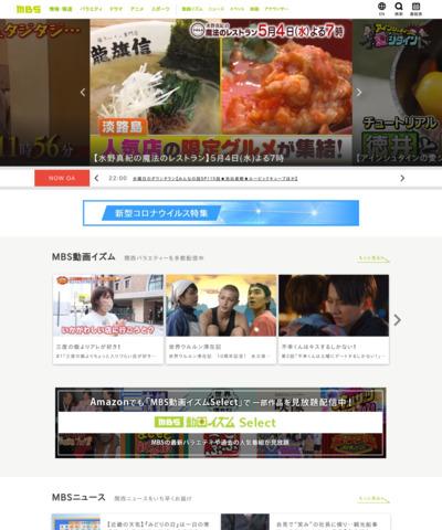 http://www.mbs.jp/
