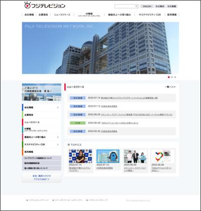 http://www.fujitv.co.jp/fujitv/company/news/110902.html