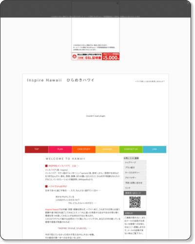 http://hiramekihawaii.web.fc2.com/